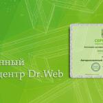 Техфайв — Авторизованный Сервисный Центр Dr.Web